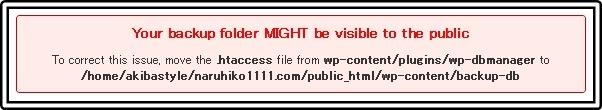 WP-DBManager マルチサイトの設定