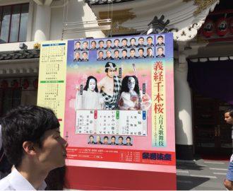 6月義経千本桜「いがみの権太」