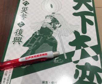 【災害・復興年表】