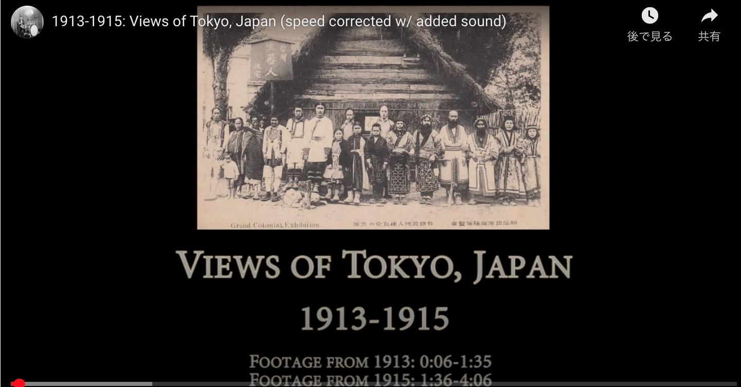 大正2年東京の映像